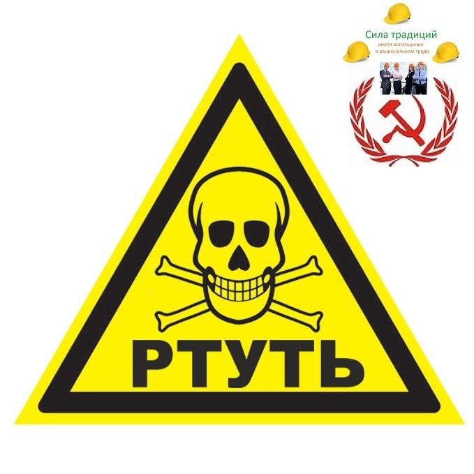 znak_skelet_rtut.1
