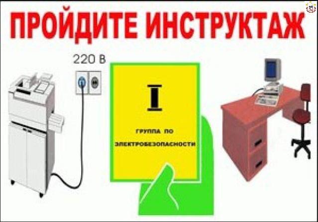 Электробезопасность фена кто проводит инструктаж 1 группы по электробезопасности